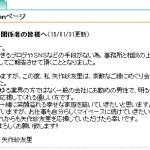 人気声優・矢作紗友里さんが結婚!お相手男性のいったい誰!?