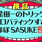 【動画】「水曜日のダウンタウン」金田一のトリックがほぼ「SASUKE」とネット内で話題にwww