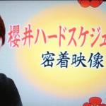 嵐にしやがれ櫻井翔のテレビ初公開の貴重なスキーシーン!&温泉・相葉の千葉愛が凄すぎる里帰り!