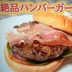 世界一受けたい授業で紹介!肉のうま味を引き出す絶品ハンバーガーの作り方!!