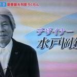 笑神様は突然に・・・ 鉄道BIG(ビッグ)4&松井玲奈の長野旅で登場した列車『ろくもん』がカッコ良すぎるww【画像】