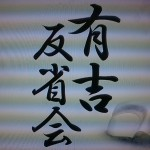 有吉反省会 日村の彼女神田愛花が性格悪いww&大天使里崎智也が登場!【画像】
