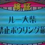 水曜日のダウンタウンのルー大柴、英語禁止ボウリング最弱説ww【画像】