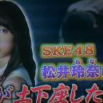 行列のできる法律相談所でSKE48松井玲奈の奇行がヤバイと話題にww顔もヤバイww【画像】