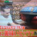 マツコの知らない世界:イタリア人絶賛の日本で極上ナポリピザが食べられるお店『ラピッコラターヴォラ』が登場!【画像】