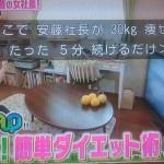 おじゃマップ:安藤京香が教える運動&食事制限なしで-30キロのダイエット法!!まだ間に合う簡単激ヤセ術!!【画像】