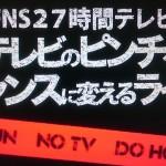 27時間テレビ岡村本気のダンスライブを敢行!内容や結果は?exile・氣志團・モーニング娘OG・ケントモリ・劇団四季(ライオンキング)・AKB48・テツandトモ・天然素材ほか豪華アーティストが参戦!!