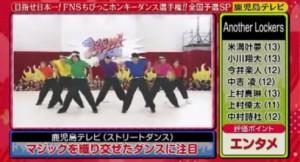 ホンキーダンス鹿児島