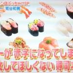 ジョブチューンでスシローが赤字になるから注文して欲しくない寿司ネタ公開ww原価が高いのは『たい』と『うなぎ』!?【画像】