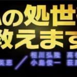 行列仕事をつなぐ処世術SP福田綾乃と東野幸治がまた喧嘩ww東野の煽り方がヤバすぎるww【画像】