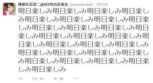 椿姫彩奈7