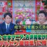 怒り新党新三大古本マニア古沢和宏が見つけたアンデルセン童話集に残る痕跡の恋物語が謎過ぎる!【画像】