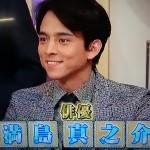 しゃべくり007に俳優の満島真之介が2016年の逸材として初登場!!詳しいwiki風プロフィールなど
