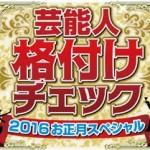 芸能人格付けチェック2016お正月SPガクトの結果発表!!【動画あり】