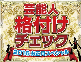 芸能人格付けチェック2016お正月SPガクトの結果発表!!