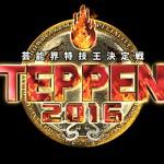 TEPPEN優勝王者は魔裟斗!ベンチプレス2016【てっぺん】