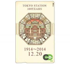 東京駅記念スイカ
