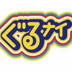 ぐるナイおもしろ荘クマムシの新曲の新ネタ「シャンプー」や8.6秒バズーカーのカニ漁での初のグルメロケ!