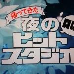 ガキ使の帰ってきた夜のヒットスタジオ第2回口ぱく選手権が面白すぎたwwww