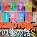 すべらない話珠玉の10話で千原ジュニアが披露したテレビ未公開のすべらない話www