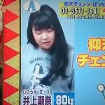 ザ!世界仰天ニュース!ダイエット企画!仰天チェンジ!【画像】春爛漫4時間スペシャル