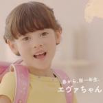 深イイ話にエヴァちゃん登場!【画像】大阪弁で可愛いエヴァちゃんに今田さんもメロメロ?