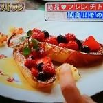 ホンマでっか!?TV絶品フレンチトーストの作り方家庭でも出来る意外な隠し味とは?