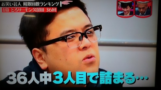 【悲報】ウーマン村本、志村けんをdisり ...