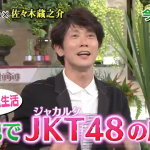A-studio(Aスタジオ)に佐々木蔵之介が登場!JKT48にはまる47歳独身の素顔に迫るww気になる結婚願望は?