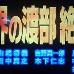 行列のできる法律相談所アンジャッシュ世界の渡部絶賛のもちもち餃子にふわふわマンゴーかき氷・超一級の魚屋さんに唐沢寿明も大満足!