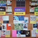 アメトーーク読書芸人がオススメする本10冊をを紹介!【又吉・光浦・若林】