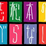 宮川のすべらない話・お芝居の舞台に出たフランクフルト女優は誰?【2015年7月人志松本のすべらない話】
