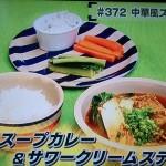 男子ごはん・#372『中華風スープカレー』&『サワークリームの野菜ディップ』ご当地アイスも!