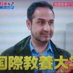就職率100%!?you(ユー)は何しに日本へで登場した『国際教養大学』とは?その様子も【画像】