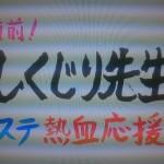 しくじり先生に名曲『夏祭り』で有名な前田由紀が登場!新たな名曲『土』もww【画像】