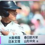 """アメトーーク高校野球大好き芸人""""14甲子園の応援歌TOP10を紹介!"""