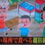 怒り新党・新3大やみつきになる駄菓子屋めしが美味そうww作り方・レシピも紹介!!【画像】