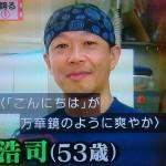 怒り新党新三大日本が誇る万華鏡作家がスゴイ!!進化した万華鏡が綺麗すぎてヤバいww【画像】