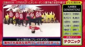 ホンキーダンス西日本