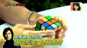 藤木直人 ルービックキューブ2