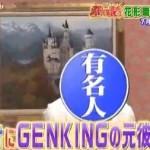 GENKING(ゲンキング)の元カレはおぐねーこと小椋ケンイチ!?元ジュノンボーイ?【深イイ話2時間SP】【画像】