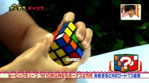 藤木直人 ルービックキューブ3