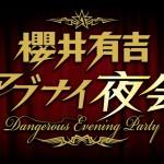 櫻井有吉のアブナイ夜会:沢村一樹の自宅初公開で新たな一面が!結婚相手や子供は?【画像】