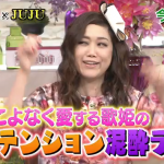 A-studio(aスタジオ)にjujuさんが登場!酒乱エピソードを披露w酒癖・酒やけ?・年齢jujuさんの魅力に迫る!【画像】