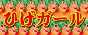 ひげガール