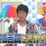 アメトーーク!ブラマヨ吉田のエピソードがカッコよすぎるwしかしブラマヨ吉田を支持する会で吉田の発言でHKT48・指原莉乃のドン引きwww