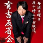 ヘアメイクjunjun(ジュンジュン)有吉反省会に登場!ロン毛でガングロ、モデル並のスタイルjunjunのwiki風プロフィール!【画像】【動画】