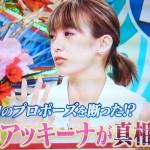 ダウンタウンDXで南明奈が濱口のプロポーズを断った理由を告白!!【画像】