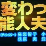 行列変わった夫婦SPでイケメン格闘家才賀紀左衛門があびる優を愛しすぎw【画像】