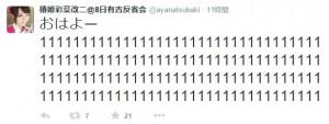 椿姫彩奈6